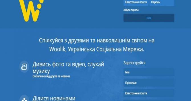В Украине объявили о запуске очередной национальной соцсети