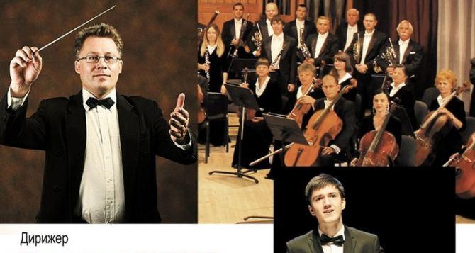 Луганская филармония открывает новый сезон