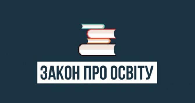 В Совете Европы ждут от Киева текст нового закона «Об образовании». Для экспертизы