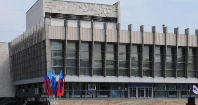 Луганский театр имени Луспекаева 15сентября откроет новый сезон