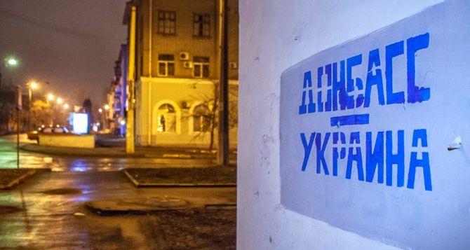 Больше трети украинцев хотят вернуть Донбасс, как это было до 2014 года