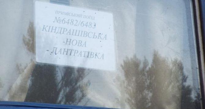 Поезд «Кондрашевская-Новая-Лантратовка» меняет расписание