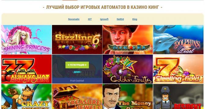 Он лайн игровые автоматы кинг казино самые интересные игровые автоматы играть бесплатно