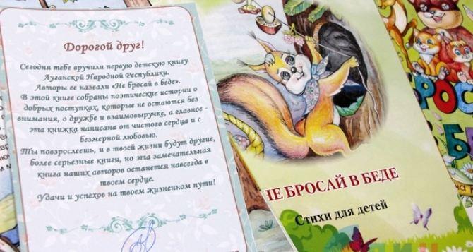 В самопровозглашенной ЛНР издали первую книгу для детей (фото)