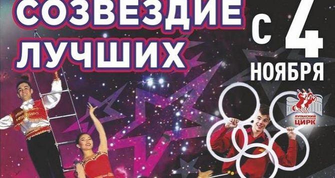 Луганский цирк приглашает на новую программу «Созвездие лучших»