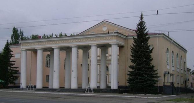 Украинский драм театр в луганске афиша афиша в кино в сергиев посаде