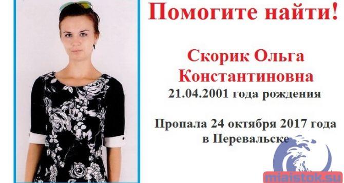 В самопровозглашенной ЛНР с октября ищут пропавшую ученицу колледжа