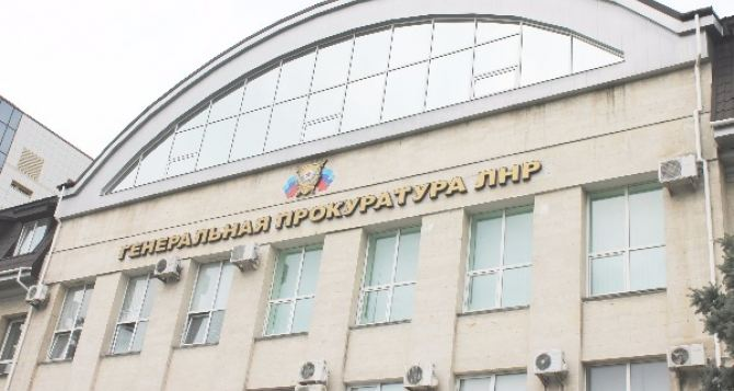 Арестован руководитель Генпрокуратуры самопровозглашенной ЛНР. —Источник