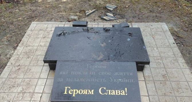 ВДонецкой области вандалы осквернили монумент погибшим солдатам АТО