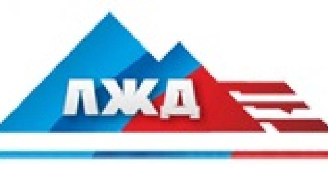 «Луганская железная дорога» запустила свой официальный сайт