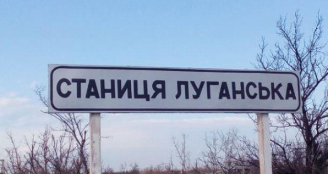 Вчера в Станице Луганской начался рейд СБУ