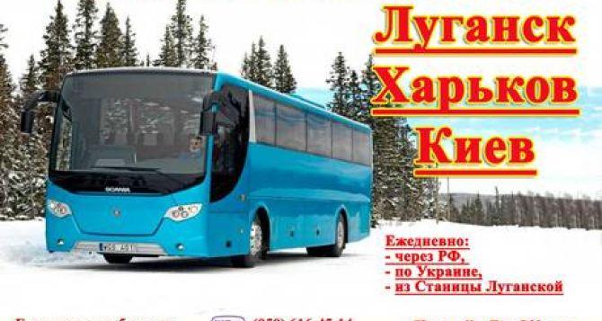 СБУ задержала автобусы, возившие людей изОРДЛО в Российскую Федерацию