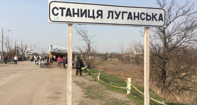 Пункт пропуска в Станице Луганской за сутки пересекли 9095 человек