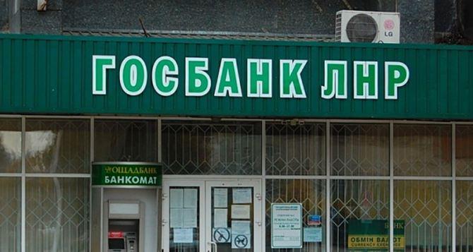 Госбанк ЛНР определил 40 отделений, которые будут работать в субботу, 26 мая