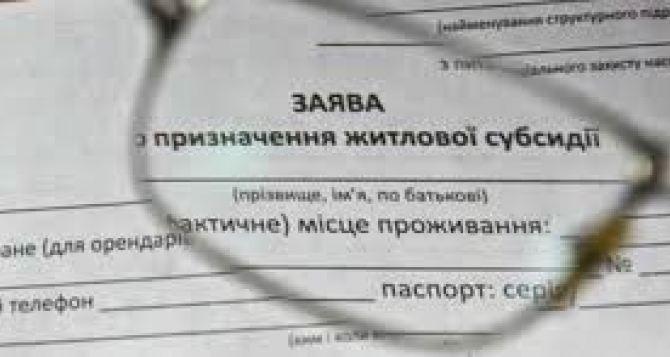 Новые правила получения субсидий для переселенцев из Донбасса