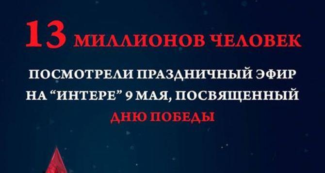 Более 13 миллионов украинцев поддержали телеканал ИНТЕР 9мая своим смотрением