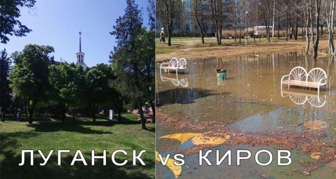 Тыловой Киров сравнили по благоустройству «прифронтовому Луганску»