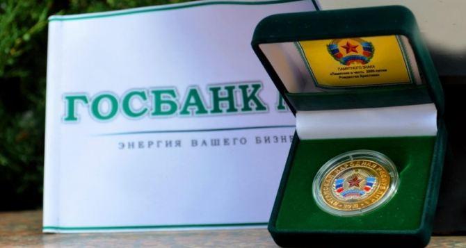 Госбанк ЛНР начал реализацию памятного знака в честь 2000-летия Рождества Христова