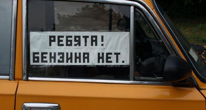 На рынок ГСМ Луганска скоро выйдут «Лукойл» или «Роснефть». А пока держитесь