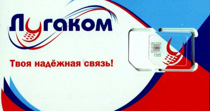 Внимание! Оператор мобильной связи «Лугаком» с 11июня меняет настройки для смартфонов