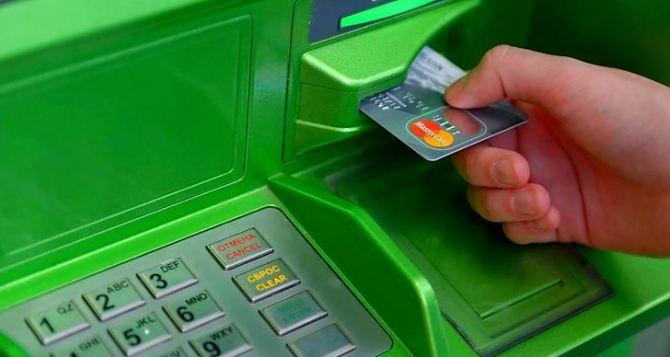 Приватбанк ограничил свои услуги для жителей неподконтрольного Донбасса