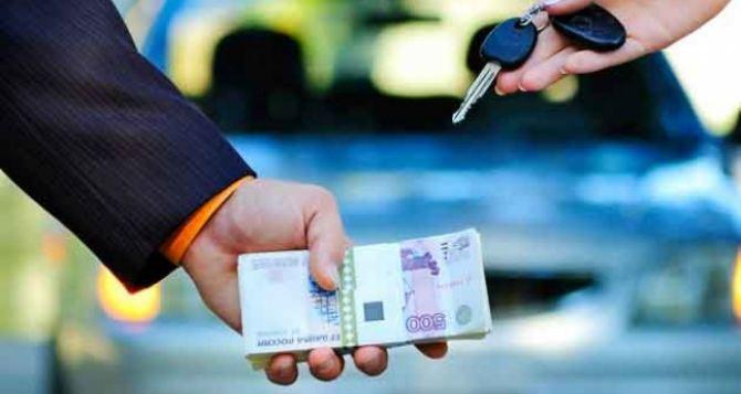 Деньги под залог в лнр москва автосалон авантайм