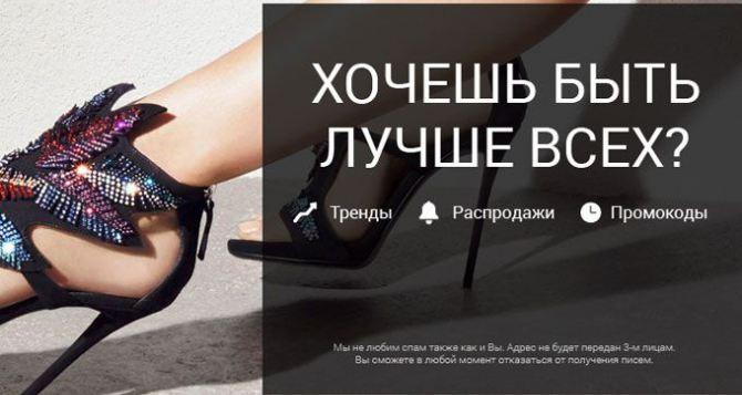 MODOZA: женская эксклюзивная обувь известных брендов