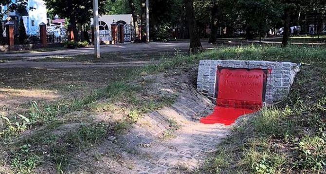 В Харькове в седьмой раз надругались над памятником воинам УПА