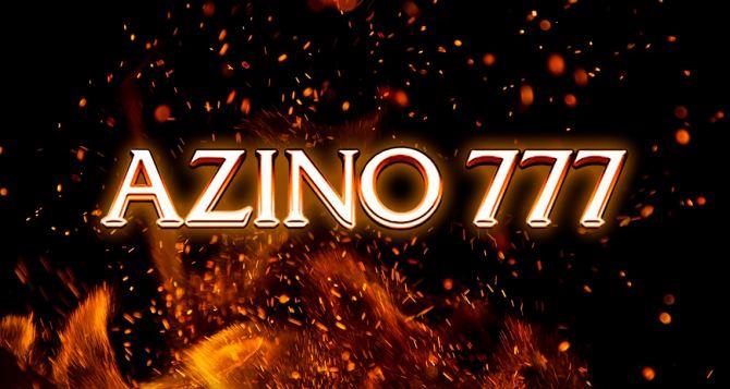 В чем популярность казино Azino777