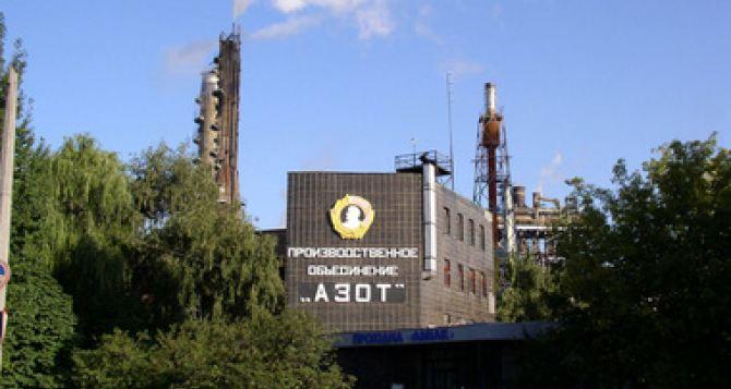 Северодонецкий «Азот» остановил производство