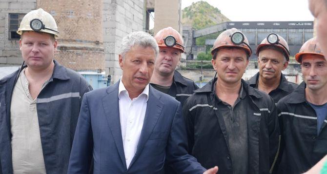 Власть не выполнила обещание выплатить задолженности по зарплатам шахтерам,— Юрий Бойко