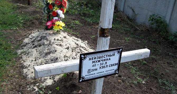 Более тысячи неопознанных тел погибших на Донбассе с обоих сторон,— Красный Крест
