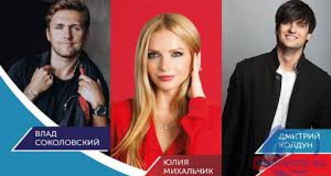 Дмитрий Колдун, Влад Соколовский и Юлия Михальчик  выступят в Луганске с концертом 31августа