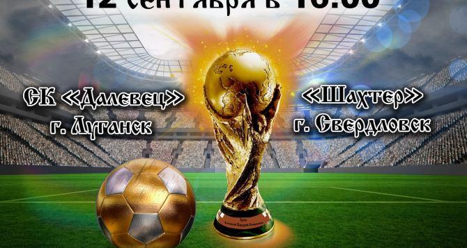 Финал Кубка ЛНР по футболу среди любительских команд состоится в Луганске 12сентября