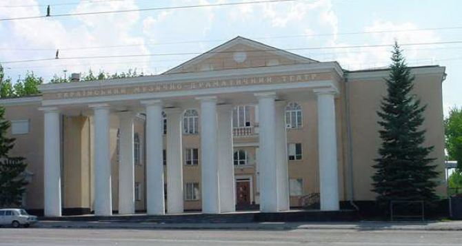 Украинский драматический театр луганск билеты купить билет на дизель шоу в днепре