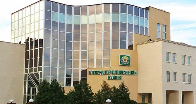 Отделения Госбанка будут работать в Луганске 15сентября