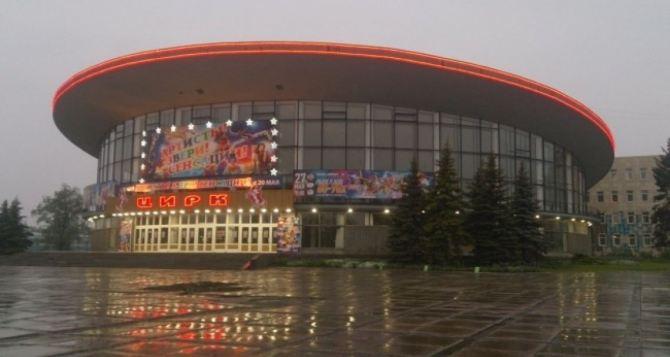 Московский цирк Юрия Никулина даст новогоднее представление в Луганске