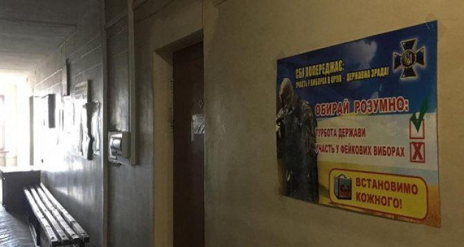 В СБУ угрожают жителям Луганска, которые собираются принять участие в голосовании на выборах ЛНР