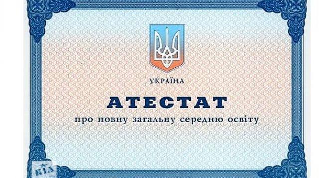 Как школьникам из Луганска получить украинский аттестат о среднем образовании. Дистанционно и экстерном