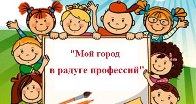 Воспитанники 30 образовательных учреждений Луганска приняли участие в первом этапе конкурса рисунков «Мой город в радуге профессий»