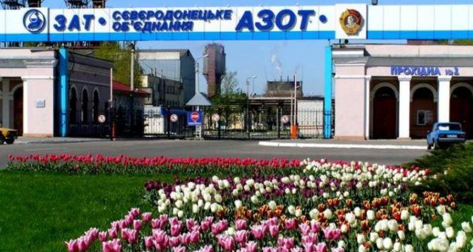 На Северодонецком В«Азоте»— В«маски-шоуВ». Заводоуправление заблокировано, идет обыск