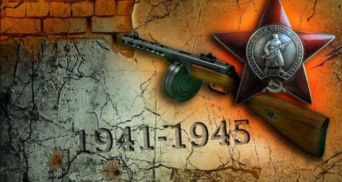 Луганский краеведческий музей объявил конкурс научно-исследовательских работ о Великой Отечественной войне