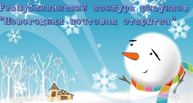 Дети могут принять участие в конкурсе новогодних открыток