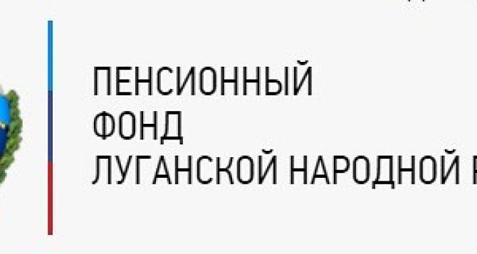 УправлениеПФ в Луганске разъяснило порядок подтверждения льготного стажа в случае ликвидации предприятия