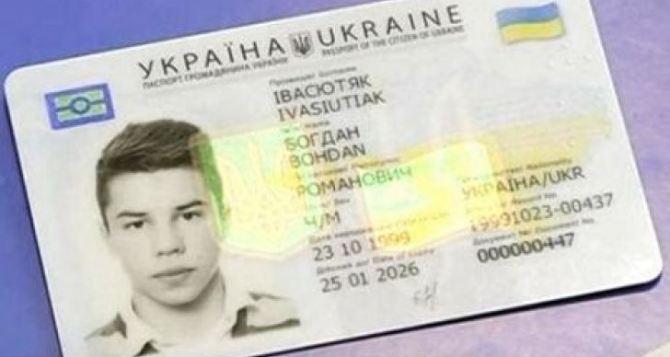 Ребенок с неподконтрольной территории должен получить паспорт Украины в 14 лет