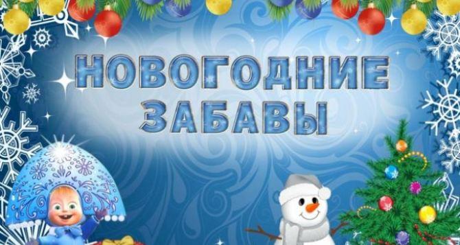 Администрация Луганска приглашает на «Новогодние забавы» 25декабря