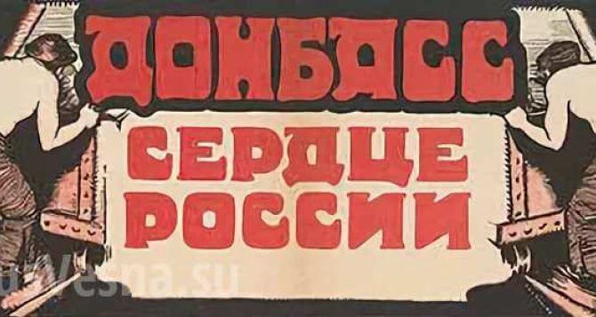 Россия может потерять Донбасс, также как уже потеряла Украину