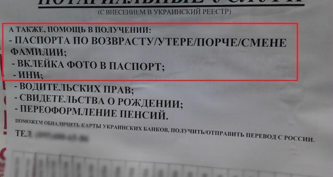 Как обманывают жителей Луганска посредники при оформлении пенсий, документов и соцпособий