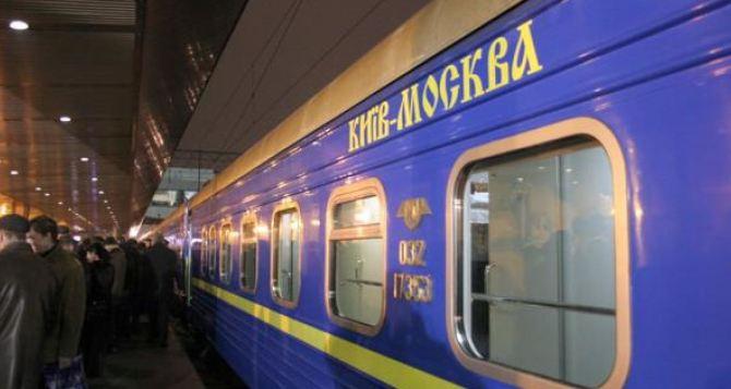 Купить билет на поезд москва запорожье плацкарт
