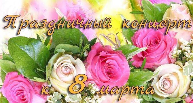 Концерт «Еще раз про любовь» 8марта пройдет в  Луганской филармонии